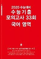 2020 수능대비 수능기출 모의고사 국어영역 33회  마더텅