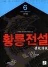 황룡전설 1-6 완결