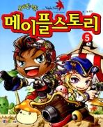 온라인 카툰 메이플 스토리.1-5완