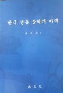 한국 전통 문화의 이해 - 전통문화의 현대적 의미 초판4쇄