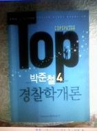 박준철 경찰학개론 4차개정판 (2010)