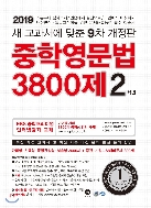 중학영문법 3800제 2학년 (2019) : 새 교과서에 맞춘 9차 개정판