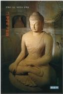 석가모니 부처님의 생애와 가르침