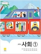 중학교 사회 1 (2015 개정 교육과정) (교과서)