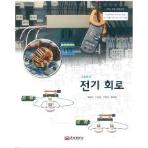 고등학교 전기 회로 교과서-웅보출판사 최동원 -2015 개정 교육과정
