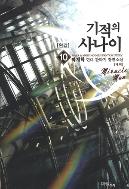 기적의 사나이 1-10완결//485