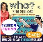 Who? 아티스트 시리즈 세트 [전40권, 양장본] 세트 ★19년말현재 가장최신판★