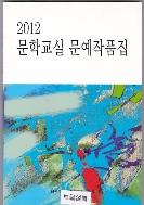 문학교실 문예작품집 (남산도서관/2012)