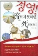 경영 유하지 못하면 사하나니 - 물류인생 30년의 정리된 물류철학서! 3쇄