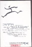 명지 39호 - 2002년 겨울