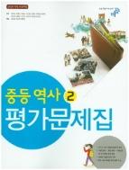 비상교육 평가문제집 중학 역사 2 (조한욱)
