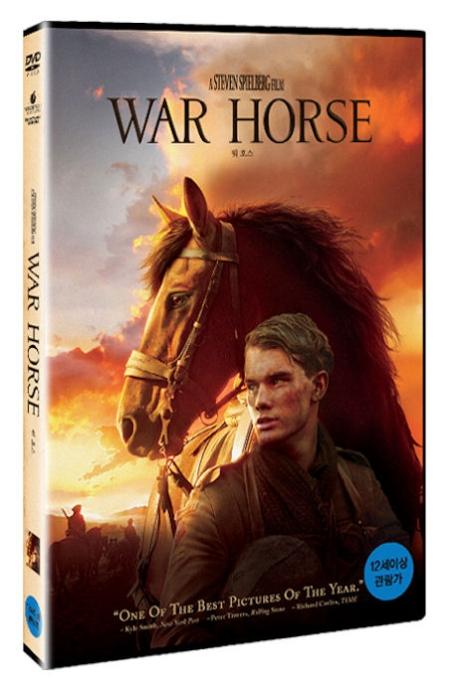 워 호스 [WAR HORSE][13년 3월 케이디미디어 할인행사