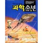 과학소년 2008.08#