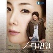 O.S.T. / 스타의 연인 (SBS 드라마 스페셜)