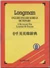 [금성교과서] Longman 롱맨 영영한사전 (1995년 초판 3쇄) [케이스 포함]