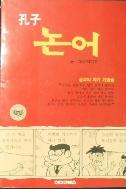 공자 논어 /사진의 제품  ☞ 서고위치:mt 5