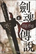 검혼전설 1-8 권 완결 ☆북앤스토리☆
