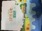오감으로 즐기는 제주여행 ★★시각장애인용 점자도서★★ #