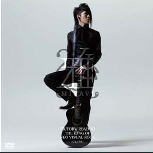 [미개봉][DVD] Miyavi / Victory Road To The King Of Neo Visual Rock -Clips- (미개봉