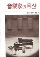 음악가의 유산 (조상현 음악과 사상 2) 초판 1984