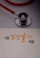 기본 임상술기 지침