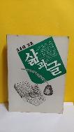 삶과 글(김영진 문집)