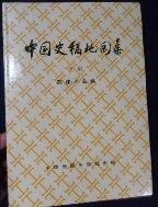 中國史稿地圖集(上)  /새책수준/사진의 제품  ☞ 서고위치:KE 1
