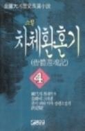 차체환혼기 1-4 (완결) ☆북앤스토리☆