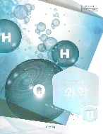 고등학교 화학 2 교과서 (비상교육-류해일)?