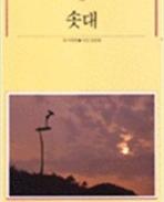 솟대 (빛깔있는책들 101-15)
