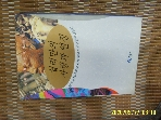 으뜸사 / 쉴리만의 사랑과 열정 / 끌레망 보르갈 외. 바다저작권번역실 -94년.초판.설명란참조