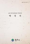 박죽서 (조선 후기 원주출신 여류시인) - 원주역사시리즈 7