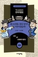 역사공화국 한국사법정. 31: 왜 조선에는 붕당 정치가 이루어졌을까 ///2-5