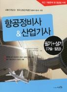 항공정비사&산업기사 필기+실기(구술 필답)(5판)