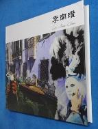 미술세계 기획  이남찬 칠순전(2016) /사진의 제품  :☞ 서고위치:RX 1 * [구매하시면 품절로 표기됩니다]