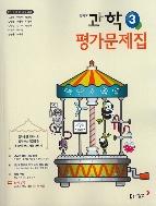 동아출판 평가문제집 중학 과학3 (김호련) / 2015 개정 교육과정