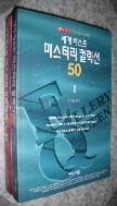 세계 베스트 미스터리 컬렉션 50(1~2) - 전2권