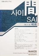 사이間SAI 2007.11.30 제3호
