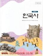 2014년판 8차 고등학교 한국사 교과서 (미래엔 한철호) (신517-4)