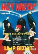 핫뮤직 (HOT MUSIC) 1999년 7월호