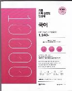 2018 대비 기출 회독 강훈련 일만제 국어 서울시 지방직  파이널 훈련편 1240제