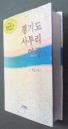 경기도 사투리 연구 /사진의 제품   /상현서림 /☞ 서고위치 :GM 4 *[구매하시면 품절로 표기됩니다]