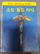 소드 월드 RPG ---책등상단 모서리 2센티 갈라짐