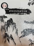 박하사탐 한국사능력검정시험 개념편 #