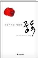 사랑이라는 이름의 중독 - 사랑에 대한 전문 심리서 관계중독에 대해 서술한다(양장본) 초판17쇄