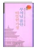 부처님 품안 따뜻한 가정 - 정우스님이 전하는 경전 말씀 초판 1쇄