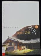 韓國의 전통가옥 기록화 보고서 19 海南 尹斗緖家屋  (CD 無)     / 소장자 스템프 有  /사진의 제품 중 해당권  ☞ 서고위치:RJ 6