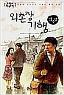 외촌장 기행 (2008년 초판4쇄)