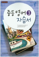중등 영어 3 자습서 (2009 개정 교육과정) (부록 없음)
