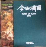 금일の한국(KOREA OF TODAY 1975)-일본어